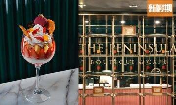 半島酒店The Peninsula開Cafe!夢幻打卡士多啤梨芭菲+Teaset歎足12鹹甜點+拉花手沖咖啡|區區搵食
