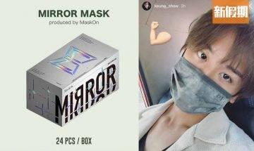 Mirror口罩網上/演唱會搶購!12款成員專屬顏色+標誌logo壓印|購物優惠情報