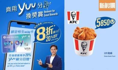 yuu積分獎賞優惠!超過150款產品 IKEA/惠康/KFC! 恒生enJoy卡20%積分回贈|購物優惠情報