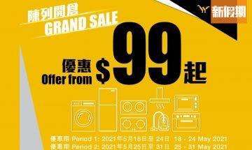 惠而浦電器劈價開倉 最低$99!雪櫃/洗衣機/微波爐|購物優惠情報