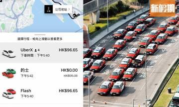 Uber Taxi 燒錢吸客 Call的士首程即減$120蚊 短程變相免費搭的士!網民:有的士接單先得㗎! 購物優惠情報