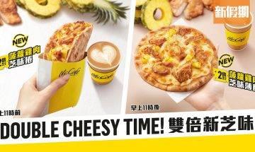 麥當勞McCafé全新菠蘿雞肉芝味捲/芝味薄餅+3.7牛乳手調咖啡 另有麥當勞App獨家優惠|新品速遞