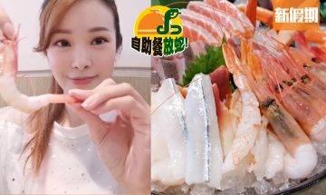 尖沙咀殿大喜屋日式放題 $230任食拖羅+海膽+鮑魚|自助餐放蛇(新假期APP限定)