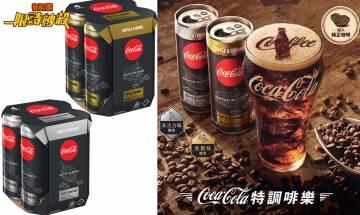 【限時秒殺】「可口可樂」免費送特調啡樂焦糖味及朱古力味!限量1000罐|飲食優惠情報