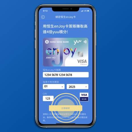 用yuu儲分換禮物!超過150款產品+最低400積分即換到! 恒生enJoy卡20%積分回贈|購物優惠情報