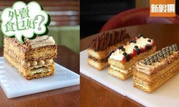 尖沙咀凱悅酒店 拿破崙蛋糕!千層巨型 22cm長+10cm厚 3款口味:70%黑朱古力+港式奶茶|外賣食乜好