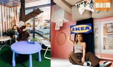銅鑼灣IKEA開「Upside Down」主題體驗館 全屋翻轉!打卡即送限定禮物+限量夏日家品開賣 即睇詳情|香港好去處