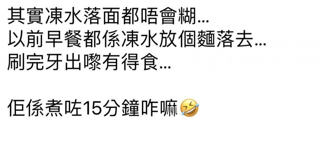 亦有公道的網民說,凍水落麵是不會令麵煮到煳的,應該是煮得太耐了!