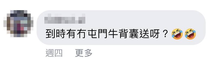 網民對屯門店消息表示歡迎