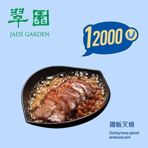 憑 12,000 積分於指定翠園兌換鐵板叉燒一  客。