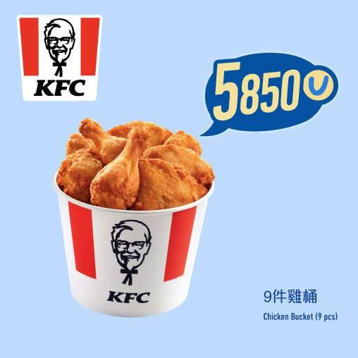 憑 5,850 積分於 KFC 兌換 9 件雞桶 。