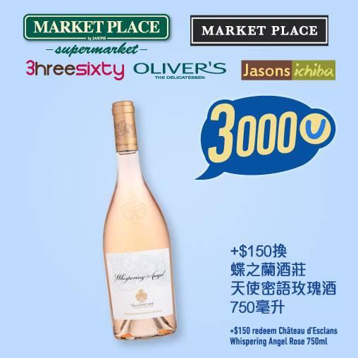 憑 3,000 積分加0 於 Market Place by Jasons、Market Place、3hreesixty、Oliver's The Delicatessen 及 Jasonsichiba 換購蝶 之蘭酒莊天使密語玫瑰酒 750 毫升。