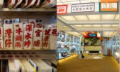 香港首個!小巴文化資料館  睇1:1紅Van車頭+手寫小巴牌精品 不日將設導賞團 |香港好去處
