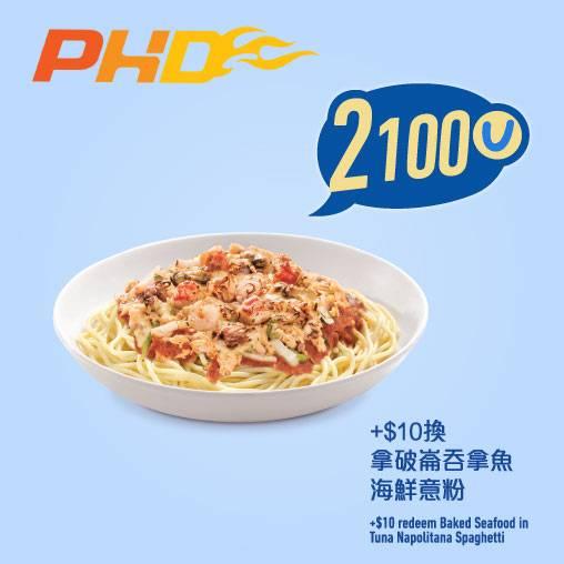 憑 2,100 積分加 於 PHD 換購拿破崙吞  拿魚海鮮意粉一客。