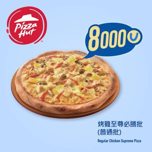 憑 8,000 積分於 Pizza Hut 兌換烤雞至尊必勝批(普通批)一個。