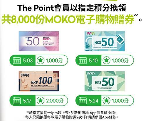 由5月1日至6月2日, The Point會員一連4個星期可以登入「新地商場」手機應用程式換領「週一快閃券」,以低至1,000積分即可換領或0電子購物Coupon!