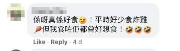 網民激讚炸雞。(圖片來源:Facebook群組「屯門友」)
