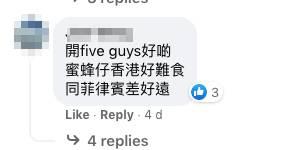 有網民希望除了Jollibee外,Five Guys都是名單之中。(圖片來源:Facebook群組「屯門友」)