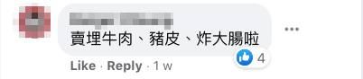 有網民希望賣有豬皮、炸大腸等小食。