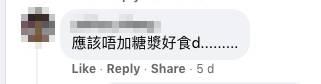 有網民建議應該不加糖漿,味道會般配!(圖片來源:Facebook群組「沙爹牛肉關注組」)