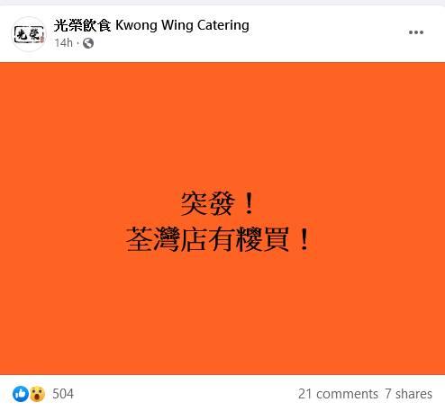光榮鹹肉粽只在旺角店發售,之後網民留言要求荃灣店供應,光榮冰室反應極快,早前就突發在荃灣分店限量發售。