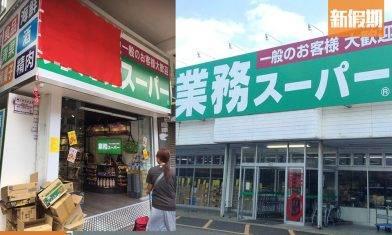 日本業務超市大埔開幕!香港首間2層分店!超平價掃日本百貨+食品 即睇地址|購物優惠情報