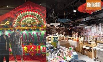 尖沙咀開80年代懷舊戲棚市集 佔地逾6,000呎!限定5天 逾40個本地手作品牌+復古打卡位/即場懷舊拉糖表演!即睇詳情|香港好去處