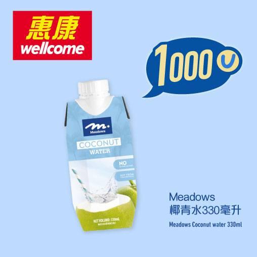 憑 1,000 積分於惠康兌換 Meadows 椰青水  330 毫升一盒。