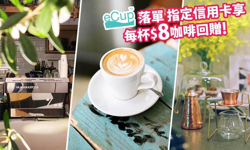 精品咖啡迷口袋名單!6間人氣 cafe 推介  外賣自取享每杯 $8 咖啡回贈 (附優惠碼) 信用卡優惠情報