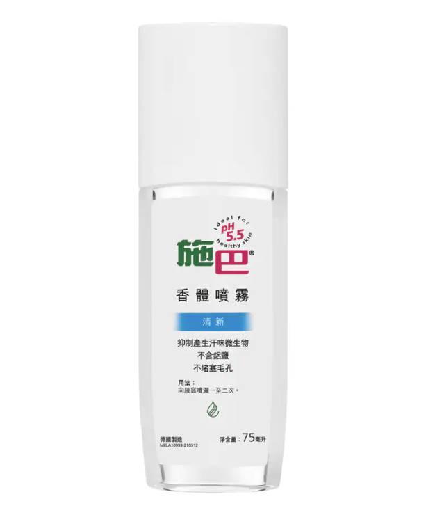 施巴 Sebamed - 香體噴霧 清新 Deodorant Spray Fresh(4*)(圖片來源:施巴)