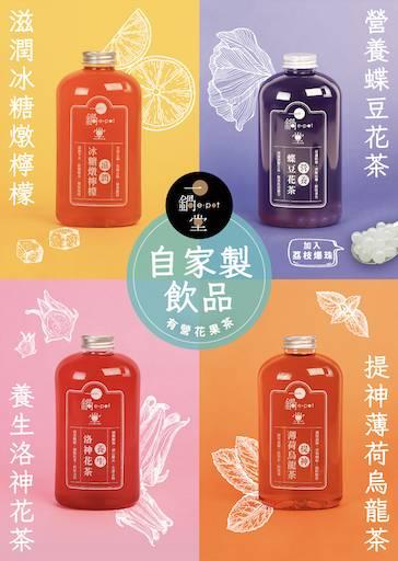 飲品方面有22款選擇,其中這四款自家製飲品是必試之選。(圖片來源:一鍋堂)