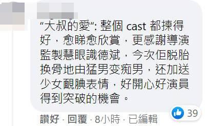 網民大讚黃德斌的少女心演譯非常出色。(圖片來源:Facebook截圖)
