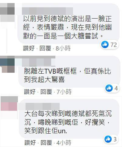 不少網民都認為黃德斌真的有很大突破!(圖片來源:Facebook截圖)
