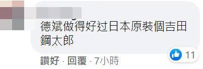 更有網民覺得比日本的演員演得更好!(圖片來源:Facebook截圖)