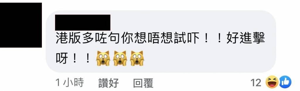 經典浴室之吻,港版加多了一句台詞:「你想唔想試吓」,令劇情更刺激!(圖片來源:Facebook截圖)