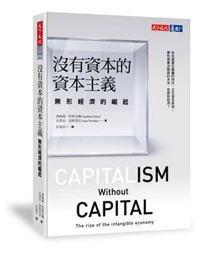 沒有資本的資本主義: 無形經濟的崛起 (誠品獨家精裝版) – 折實價(7折): 5 (原價:0)