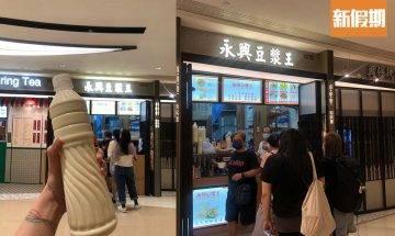 永興豆漿王重出江湖 進駐觀塘裕民坊「YM2」!$10/杯香濃豆漿+燒賣 店主:最掛住班街坊|外賣食乜好