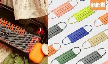 CASETiFY推出ASTM Level 3口罩!7種顏色任你揀 櫻花粉 / 拿鐵啡 / 復古綠!仲有Switch保護套!|購物優惠情報
