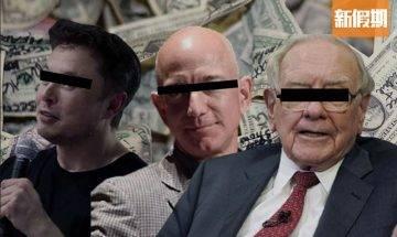 世界真係公平咩?平民交34%稅 富豪只需交3.4% 美國稅局資料 揭秘全球巨富如何「花式避稅」