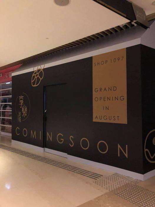 享樂烘焙於元朗開第三分店,將於8月開幕。(圖片來源:Facebook群組@「我食在元朗。你卻在大牌檔」)