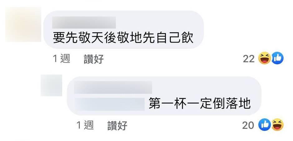有網民就指要敬天地再飲。(圖片來源:Facebook截圖)