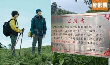 烏蛟騰村出公告要求小巴先讓居民上車 網民怒轟:大家都係畀一樣錢!|網絡熱話