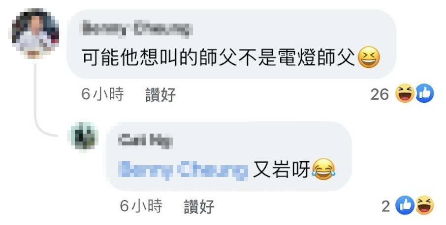 更有網友戲稱,不是找電燈師父,而是找捉鬼驅邪的師父。(圖片來源:Facebook群組「Staycation Hong Kong Hotel - 留港度假 本地酒店住宿優惠」截圖)