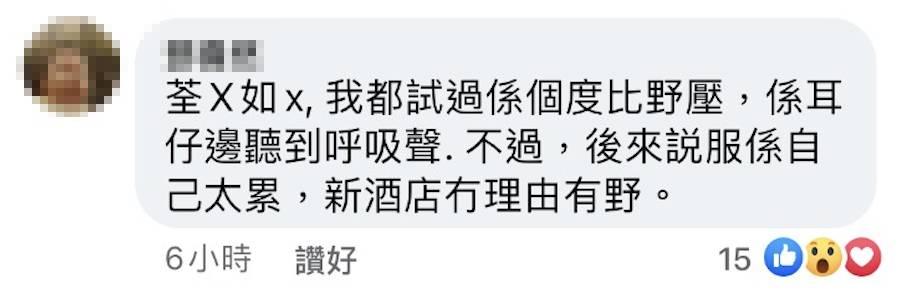 深夜被鬼壓,更有呼吸聲!(圖片來源:Facebook群組「Staycation Hong Kong Hotel - 留港度假 本地酒店住宿優惠」截圖)