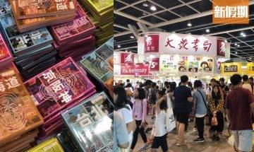 【書展2021】第31屆香港書展7月中舉行!即睇門票價錢/開放日期及時間 另有運動消閒博覽+首設零食世界 (不斷更新)|香港好去處