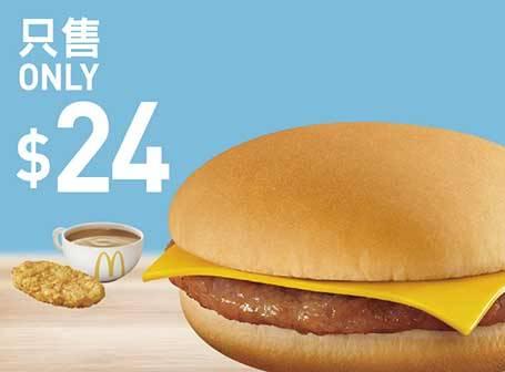 火腿扒芝士飽超值早晨套餐(圖片來源:麥當勞)