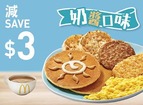 超值早晨套餐或新餐肉系列超值早晨套餐減(圖片來源:麥當勞)