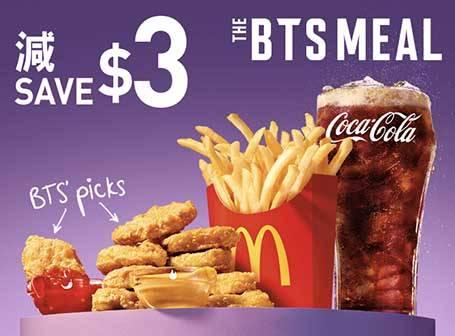 【限定聯乘套餐】The BTS Meal減套餐包括麥樂雞(9 件)配指定韓式甜辣醬及蒜辣蛋黃醬+中薯條(1 包)+中汽水(1 杯)(包括 : + 升級加大套餐/+升級大大啖套餐)(圖片來源:麥當勞)