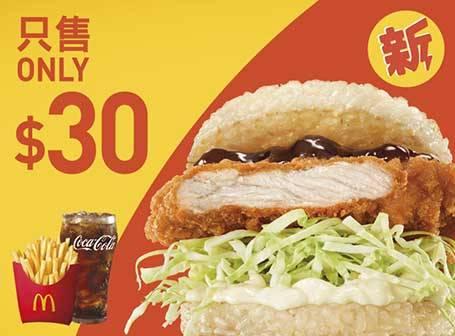 吉列脆雞飯TASTIC/ 汁燒牛肉飯TASTIC套餐 [可重複使用] (包括 : +升級加大套餐/+升級大大啖套餐)(圖片來源:麥當勞)