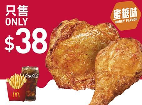 蜜糖 BBQ 麥炸雞/煙燻麥炸雞*(2件)套餐 [可重複使用] (+升級加大套餐/+升級大大啖套餐)(圖片來源:麥當勞)